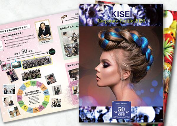 KISEI会社案内パンプレット